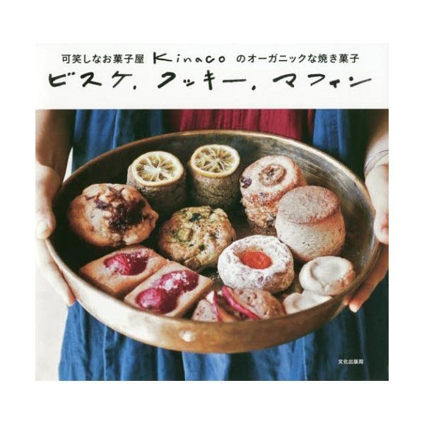 [本/雑誌]/ビスケ、クッキー、マフィン 可笑しなお菓子屋kinacoのオーガニックな焼き菓子/kinaco/著