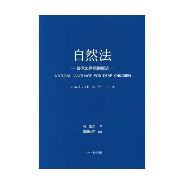 [本/雑誌]/自然法 聾児の言語指導法 / 原タイトル:NATURAL LANGUAGE FOR DEAF CHILDREN/ミルドレッド・A・グロー