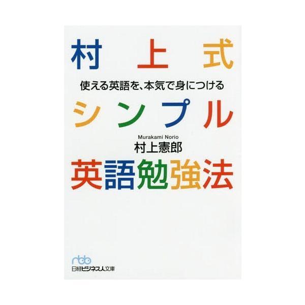 [書籍のメール便同梱は2冊まで]/[本/雑誌]/村上式シンプル英語勉強法 使える英語を、本気で身につける (日経ビジネス人文庫)/村上憲郎/著