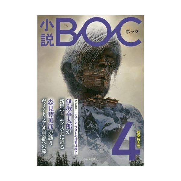 [本/雑誌]/小説BOC 4/秋吉理香子/〔ほか著〕
