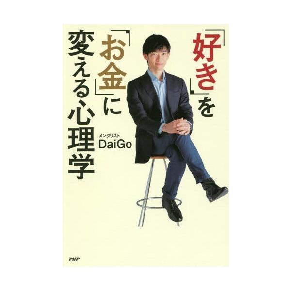 [本/雑誌]/「好き」を「お金」に変える心理学/DaiGo/著