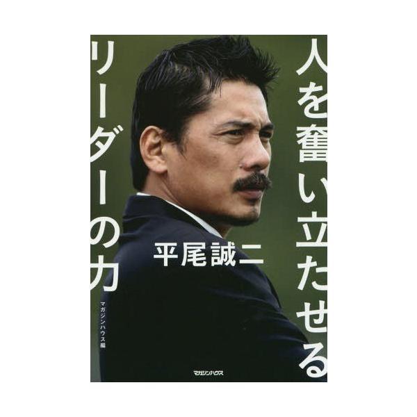 [本/雑誌]/平尾誠二 人を奮い立たせるリーダーの力/マガジンハウス/編