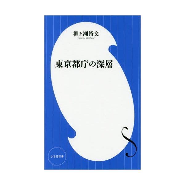 [本/雑誌]/東京都庁の深層 (小学館新書)/柳ケ瀬裕文/著