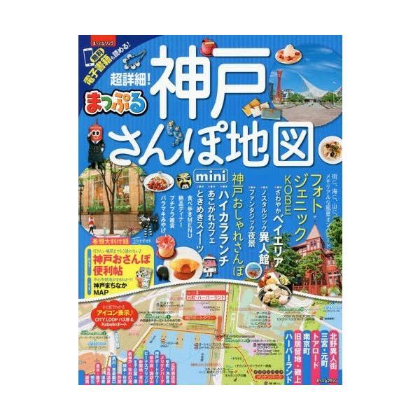 [本/雑誌]/超詳細!神戸さんぽ地図 mini (まっぷるマガジン)/昭文社