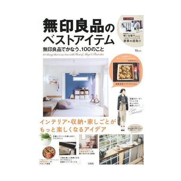 RoomClip商品情報 - 無印良品のベストアイテム 無印良品でかな (TJ)/宝島社