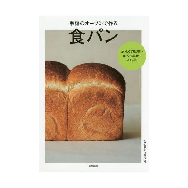 [本/雑誌]/家庭のオーブンで作る食パン/ムラヨシマサユキ/著
