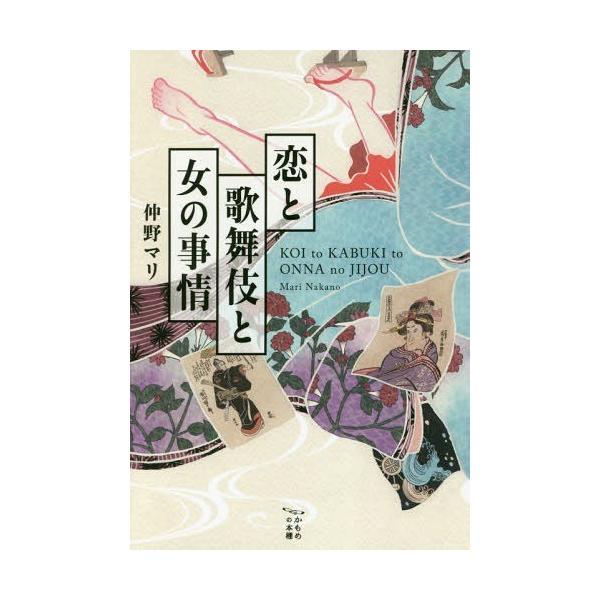 [本/雑誌]/恋と歌舞伎と女の事情 (かもめの本棚)/仲野マリ/著