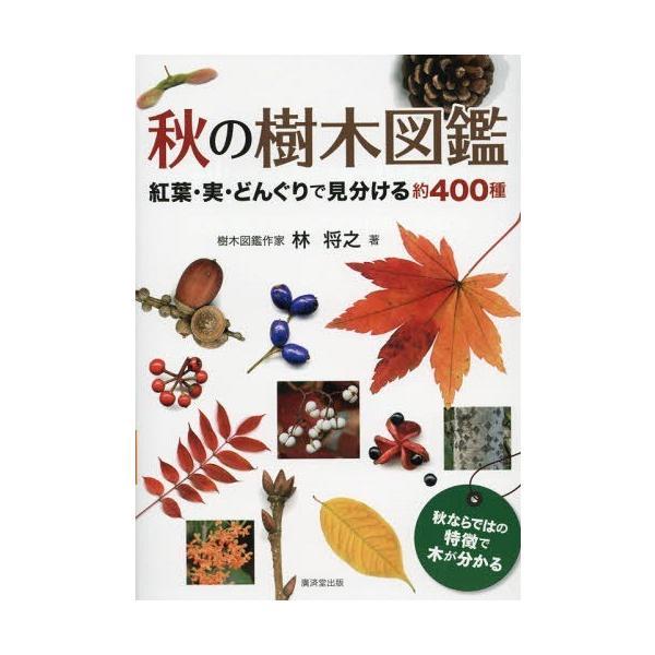 [本/雑誌]/秋の樹木図鑑 紅葉・実・どんぐりで見分ける約400種/林将之/著