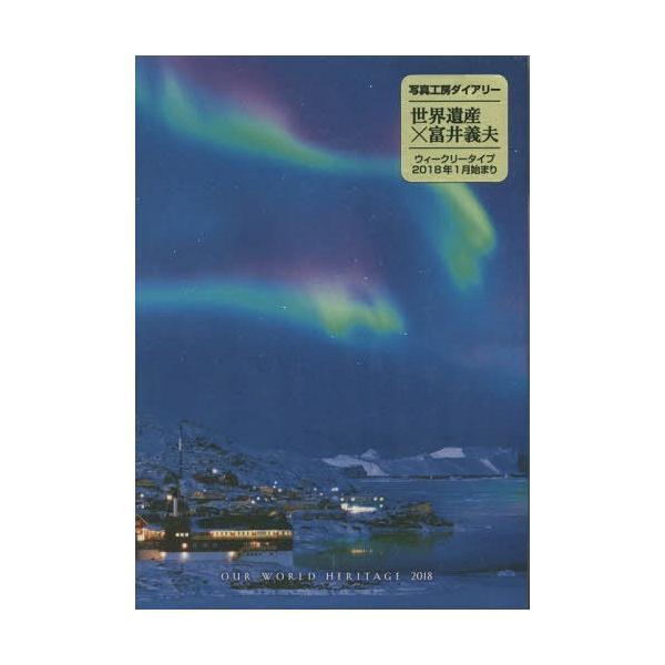 世界遺産手帳 グリーンランド/オーロラ (ダイアリー)/富井義夫 NEOBK-2148398