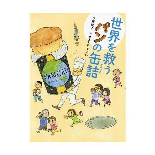 [書籍のメール便同梱は2冊まで]/[本/雑誌]/世界を救うパンの缶詰/菅聖子/文 やましたこうへい/絵