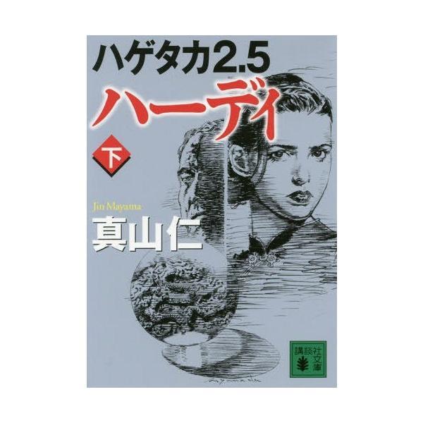 [本/雑誌]/ハーディ 下 (講談社文庫 ま54-16 ハゲタカ 2.5)/真山仁/〔著〕
