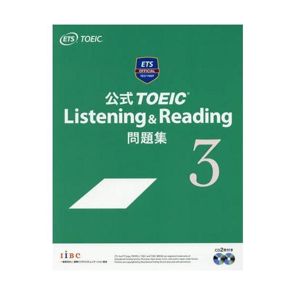[本/雑誌]/公式 TOEIC Listening & Reading 問題集 3/Educational Testing Service/著