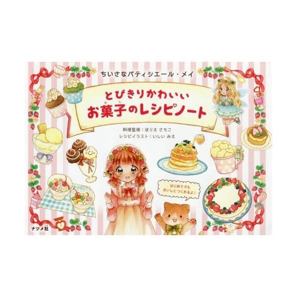 [本/雑誌]/とびきりかわいいお菓子のレシピノート ちいさなパティシエール・メイ/ほりえさちこ/料理監修 いしいみえ/レシピイラスト