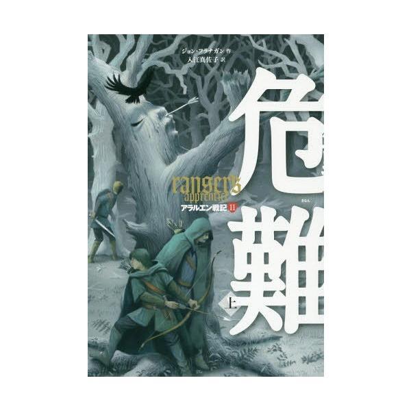 [本/雑誌]/アラルエン戦記 11 / 原タイトル:RANGER'S APPRENTICE.Vol.9/ジョン・フラナガン/作 入江真佐子/訳