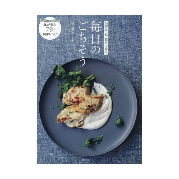 [本/雑誌]/発酵食、豆、雑穀で作る毎日のごちそう ヘルシーでも大満足体が喜ぶ79の簡単レシピ/荏原スミ子/著