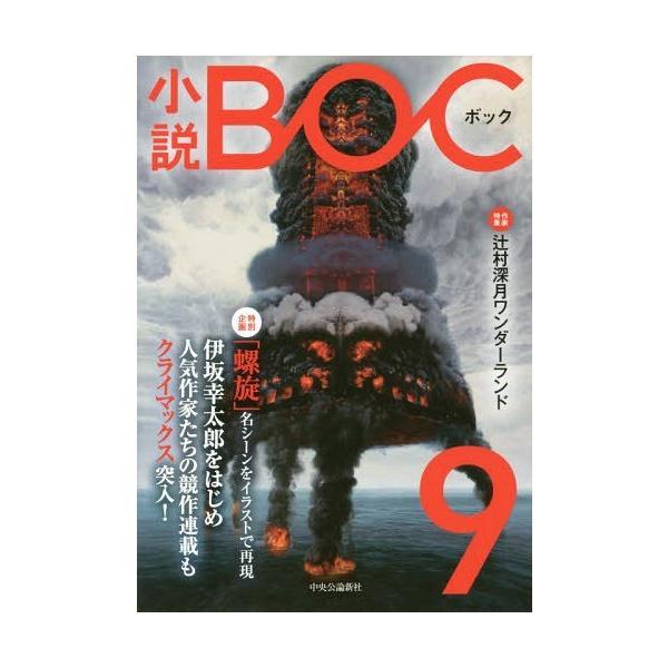 [本/雑誌]/小説BOC 9/朝井リョウ/〔ほか執筆〕
