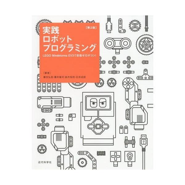 [本/雑誌]/実践ロボットプログラミング LEGO Mindstorms EV3で目指せロボコン!/藤吉弘亘/著 藤井隆司/著 鈴木裕利/著 石井成郎