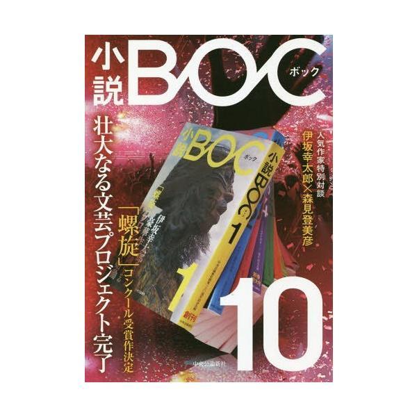 [書籍のゆうメール同梱は2冊まで]/[本/雑誌]/小説BOC 10/朝井リョウ/〔ほか執筆〕