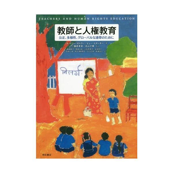 [本/雑誌]/教師と人権教育 公正、多様性、グローバルな連帯のために / 原タイトル:TEACHERS AND HUMAN RIGHTS EDUCAT