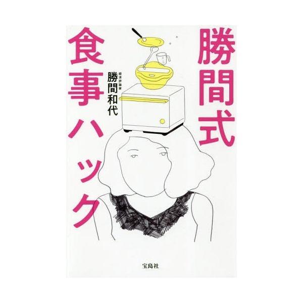 [書籍のゆうメール同梱は2冊まで]/[本/雑誌]/勝間式 食事ハック/勝間和代/著(単行本・ムック)