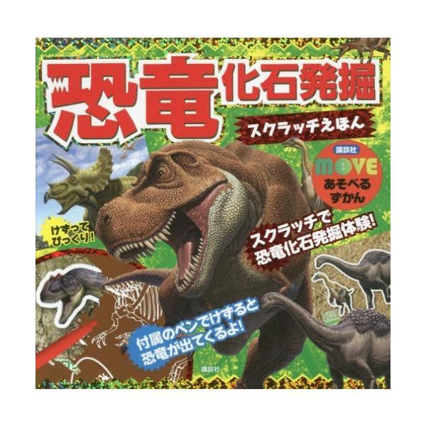 [書籍とのゆうメール同梱不可]/[本/雑誌]/恐竜 化石発掘スクラッチえほん (MOVEあそべるずかん)/講談社