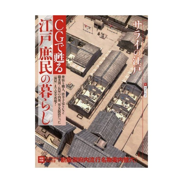 [書籍とのメール便同梱不可]/[本/雑誌]/CGで甦る江戸庶民の暮らし (サライ・ムック)/小学館