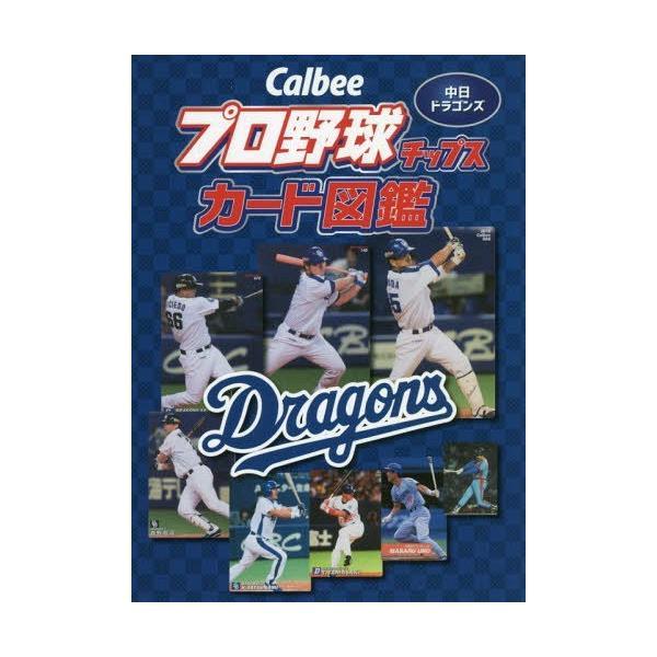 [本/雑誌]/Calbeeプロ野球チップスカード図鑑 中日ドラゴンズ/ザメディアジョンプレス