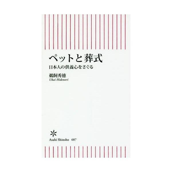 [本/雑誌]/ペットと葬式 日本人の供養心をさぐる (朝日新書)/鵜飼秀徳/著