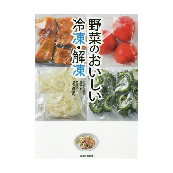 [本/雑誌]/野菜のおいしい冷凍・解凍/鈴木徹/著 島本美由紀/著