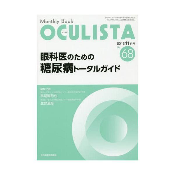 [本/雑誌]/OCULISTA Monthly Book No.68(2018-11月号)/村上晶/編集主幹 高橋浩/編集主幹