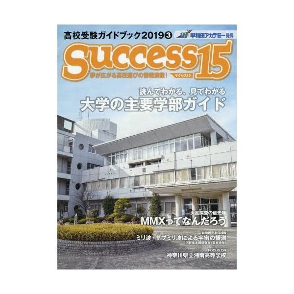 [本/雑誌]/サクセス15 高校受験ガイドブック 2019-3/グローバル教育出版