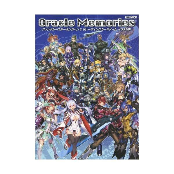 [本/雑誌]/Oracle Memories-ファンタシースターオンライン2 トレーディングカードゲーム イラスト集- (ホビージャパンMOOK)/ホ