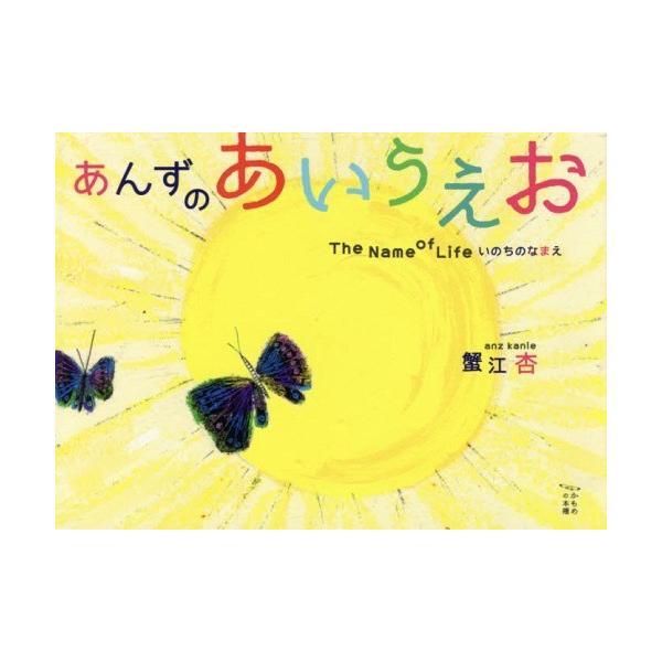 [本/雑誌]/あんずのあいうえお (かもめの本棚)/蟹江杏/作