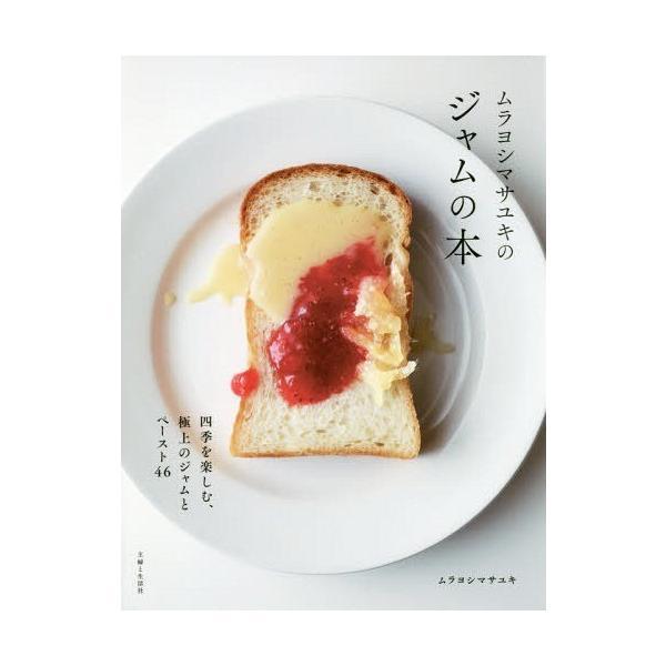 [本/雑誌]/ムラヨシマサユキのジャムの本/ムラヨシマサユキ/著
