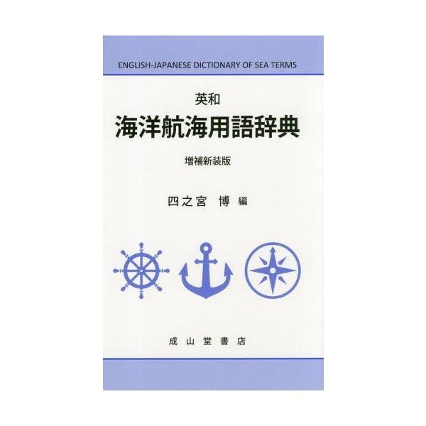 [本/雑誌]/英和海洋航海用語辞典 増補新装版/四之宮博/編