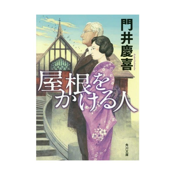 [本/雑誌]/屋根をかける人 (角川文庫)/門井慶喜/〔著〕