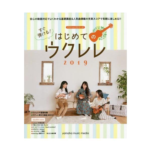 [本/雑誌]/すぐ弾ける! はじめてのウクレレ2019 (ヤマハムックシリーズ)/ヤマハミュージックメディア