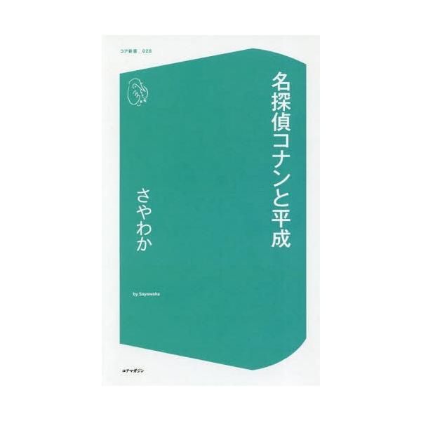 [本/雑誌]/名探偵コナンと平成 (コア新書)/さやわか/著