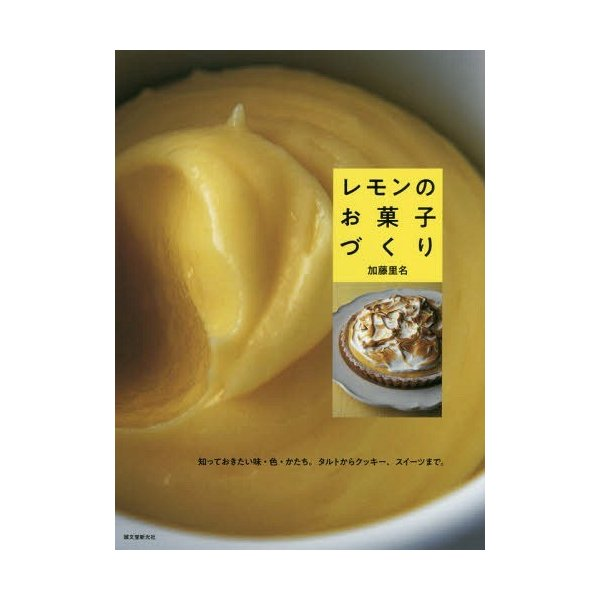 [本/雑誌]/レモンのお菓子づくり 知っておきたい味・色・かたち。タルトからクッキー、スイーツまで。/加藤里名/著