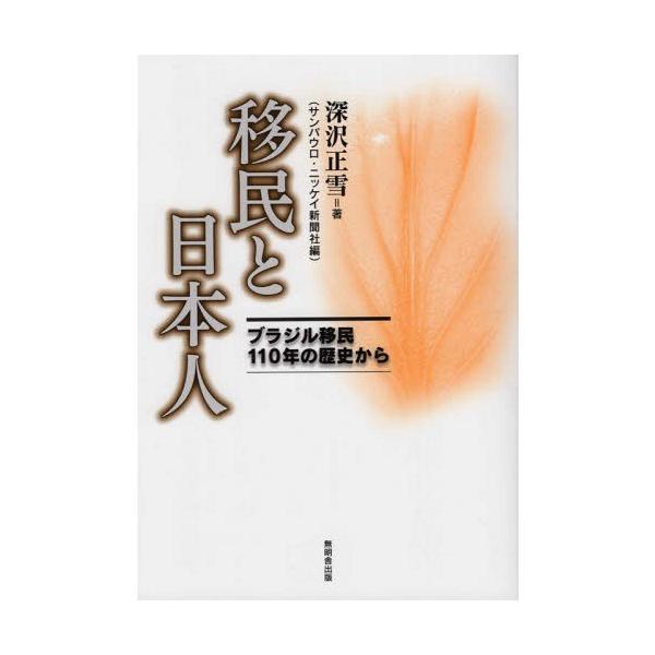 [本/雑誌]/移民と日本人/深沢正雪/著 サンパウロ・ニッケイ新聞社/編