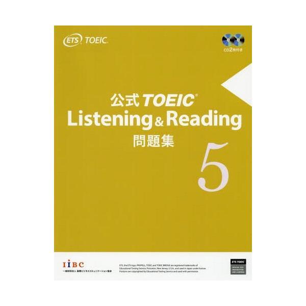[本/雑誌]/公式 TOEIC Listening & Reading 問題集 5/Educational Testing Service/著