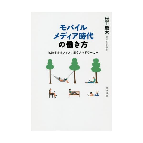 [本/雑誌]/モバイルメディア時代の働き方 拡散するオフィス、集うノマドワーカー/松下慶太/著