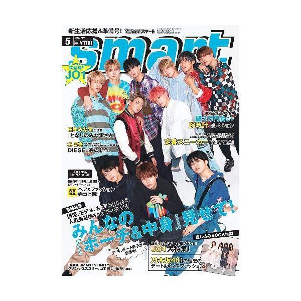 [本/雑誌]/smart (スマート) 2020年5月号 【表紙】 JO1/宝島社(単行本・ムック)