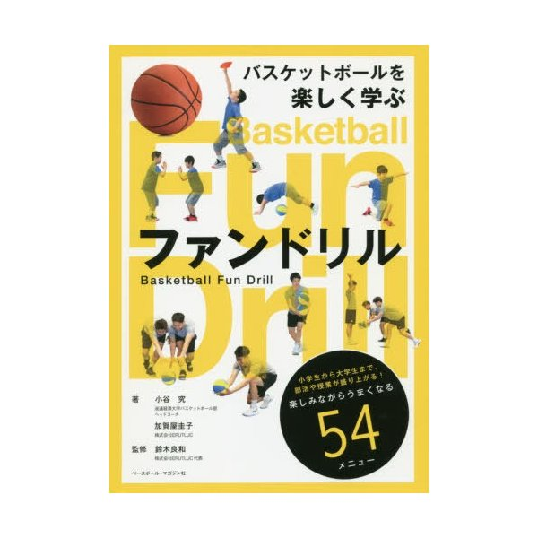 [本/雑誌]/バスケットボールを楽しく学ぶファンドリル/小谷究/著 加賀屋圭子/著 鈴木良和/監修