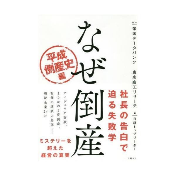 [本/雑誌]/なぜ倒産 平成倒産史編/日経トップリーダー/編