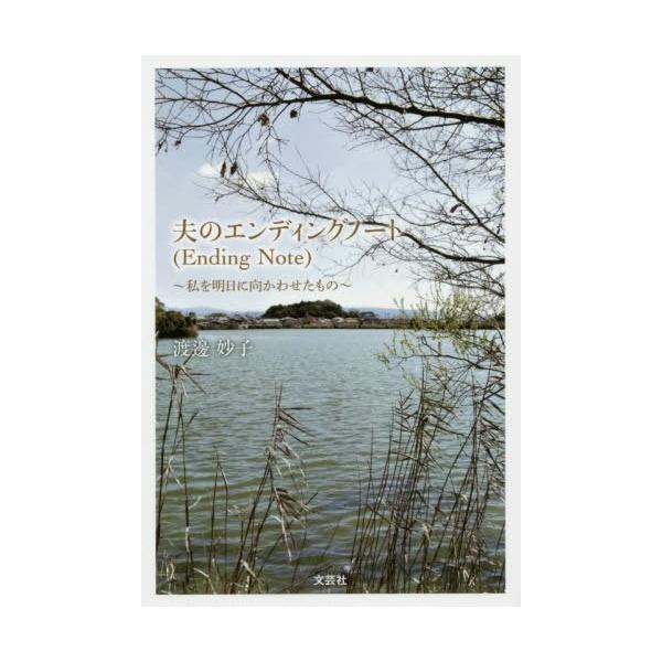 [本/雑誌]/夫のエンディングノート 私を明日に向かわせたもの/渡邊妙子/著