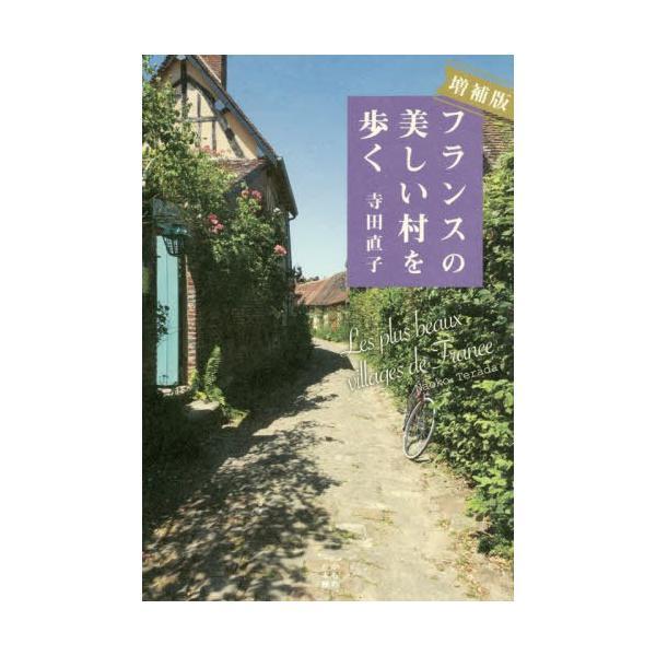 [本/雑誌]/フランスの美しい村を歩く (かもめの本棚)/寺田直子/著