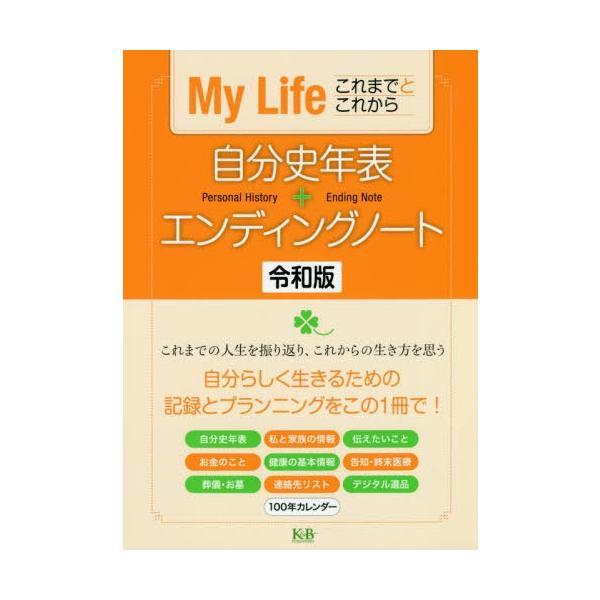 [書籍のメール便同梱は2冊まで]/[本/雑誌]/自分史年表+エンディングノート令和版 My Life これまでとこれから/K&Bパブリッシャーズ編集部