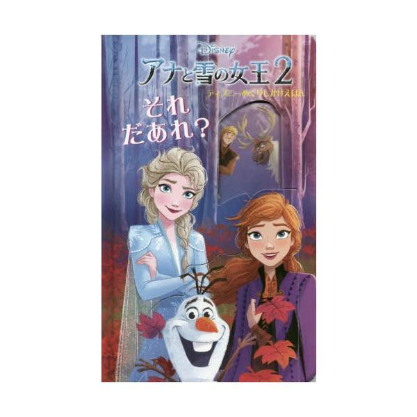 [書籍とのゆうメール同梱不可]/[本/雑誌]/アナと雪の女王2 それだあれ? (ディズニーめくりしかけえほん)/サリー・リトル/さく うさぎ出版/やく