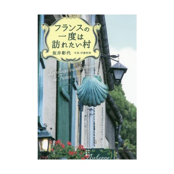 [本/雑誌]/フランスの一度は訪れたい村 (かもめの本棚)/坂井彰代/著 伊藤智郎/写真